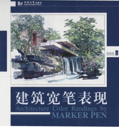 Architecture Color Rendings by MARKER PEN | 建筑宽笔表现 (Chinese edition)