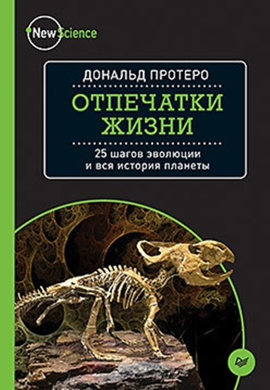 New Science - сборник книг